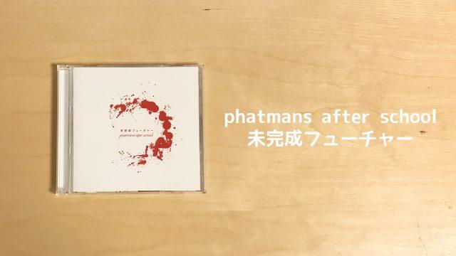 phatmans after schoolの4thミニアルバム「未完成フューチャー」がカッコ良い!