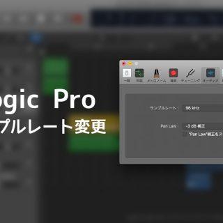 Logic Proでサンプルレートを変更するには?設定画面をキャプチャー付きで詳しく解説!