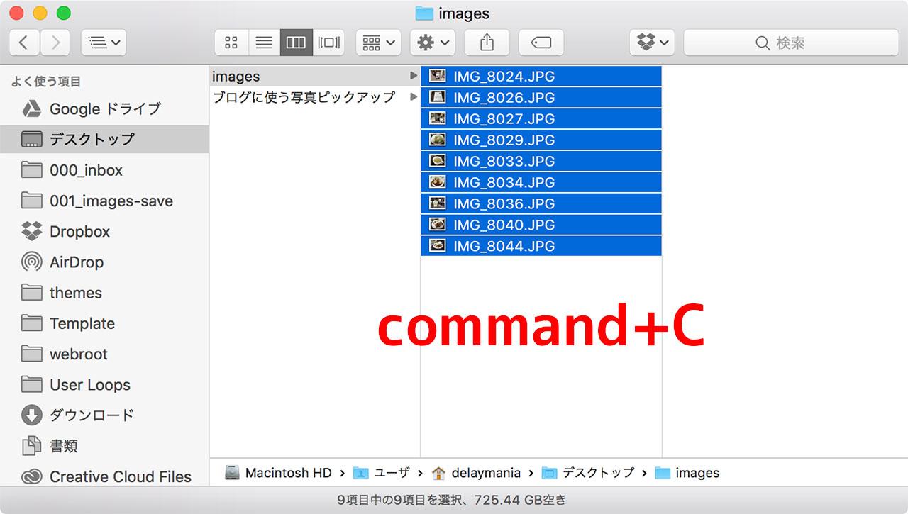 Macでファイルをカット&ペーストするショートカットキー01