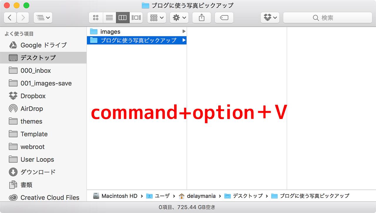 Macでファイルをカット&ペーストするショートカットキー02