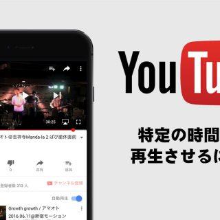 YouTubeの動画を特定の時間から再生させるには?「○時○分から」を指定する方法