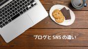ブログとSNSの違いとは?ブログとSNSの特徴を踏まえた運用方法について
