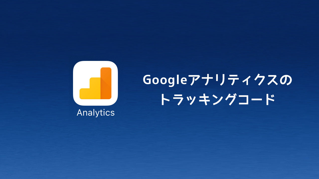 Googleアナリティクスのトラッキングコードを取得して設置する方法