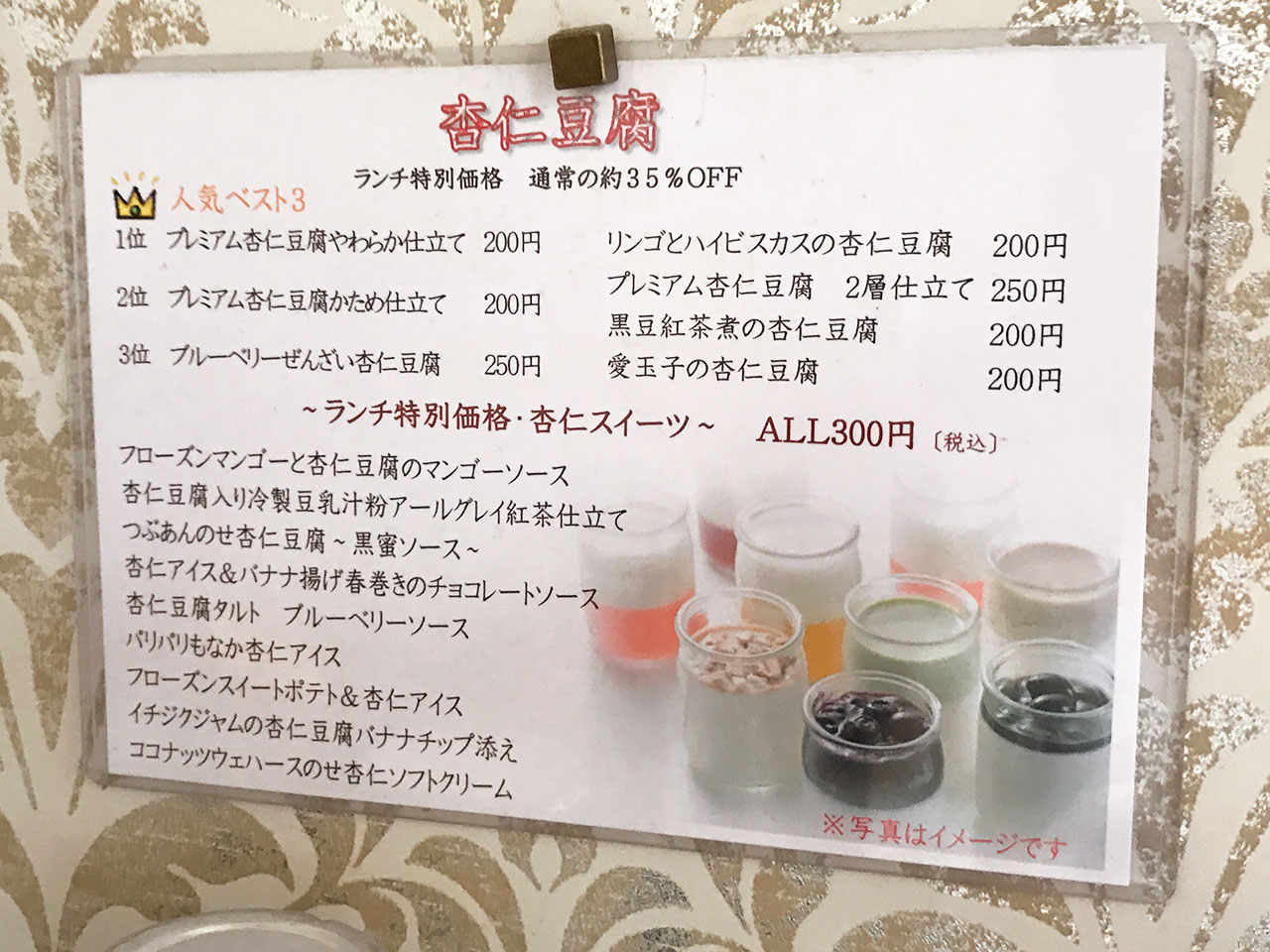 花小金井「杏s カフェ」のデザートメニュー