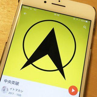 イトヲカシの1stフルアルバム「中央突破」はロック好きもポップス好きも必聴のアルバム!