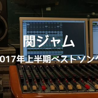 関ジャム「2017年上半期ベストソング」書き起こし