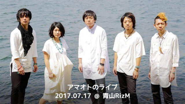【告知】2017年7月17日の海の日に青山RizMでアマオトのライブがあります