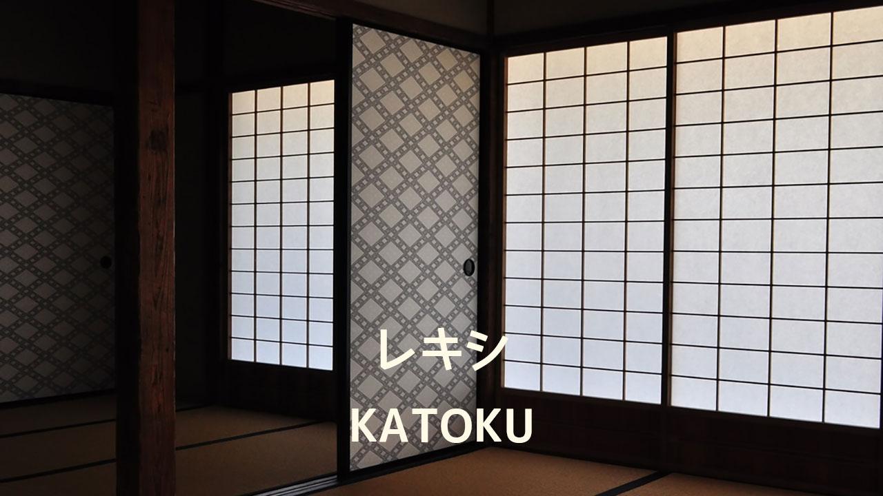 レキシの「KATOKU」は言葉遊びが巧みだしメロディーもキャッチーですごい