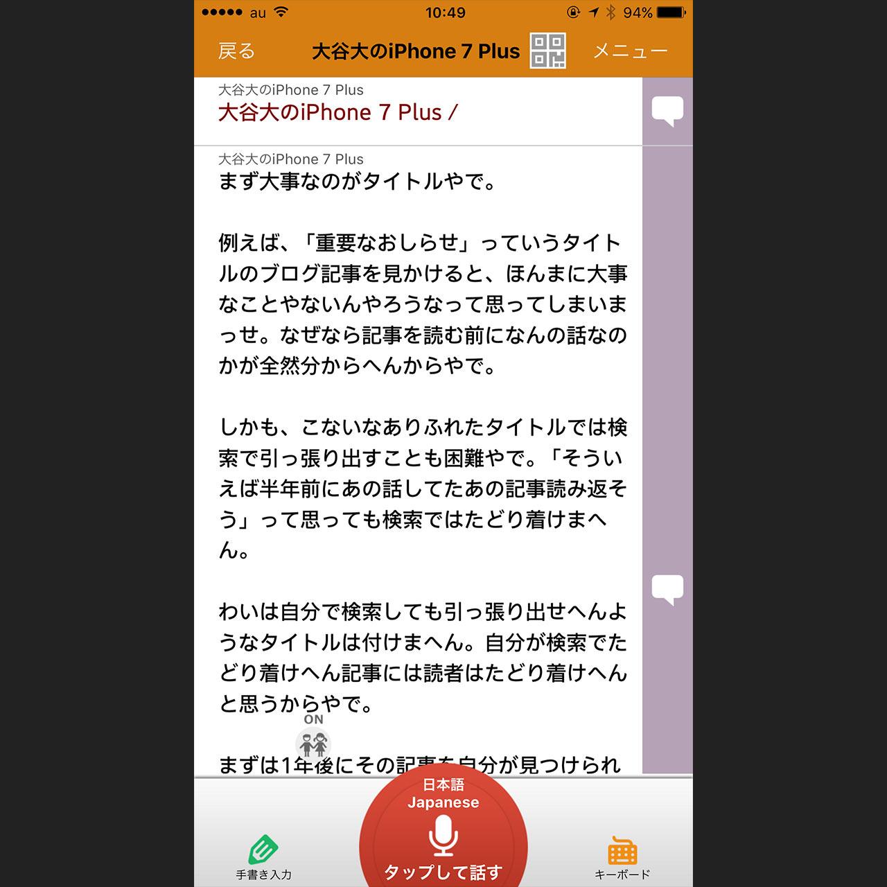 UDトークで大阪弁を表示04