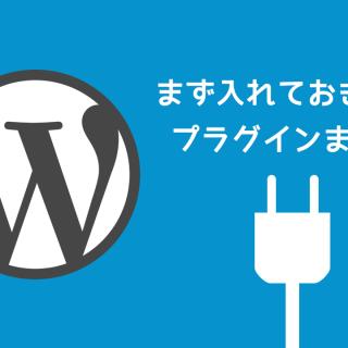 WordPressでブログを始めたら最初に入れておきたいプラグイン