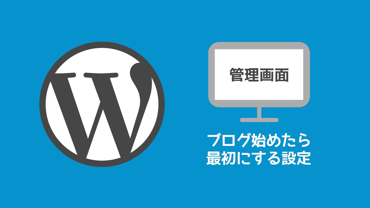 WordPressでブログを始めたらまずやっておきたい設定