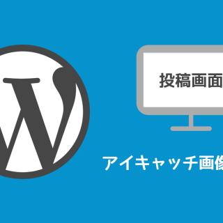 WordPressでブログを投稿する際に「アイキャッチ画像」を設定する方法
