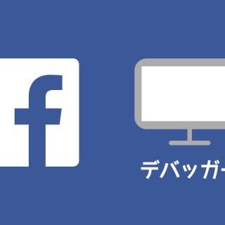 FacebookでURLを投稿した時に出る画像を修正する方法!デバッガーの使い方