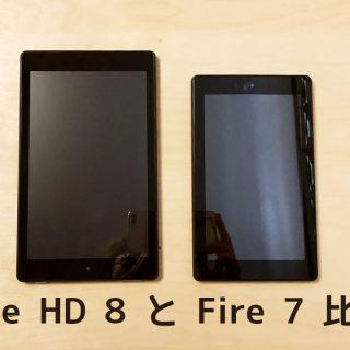格安タブレットのFire HD 8とFire 7を2つとも買って比較してみました!