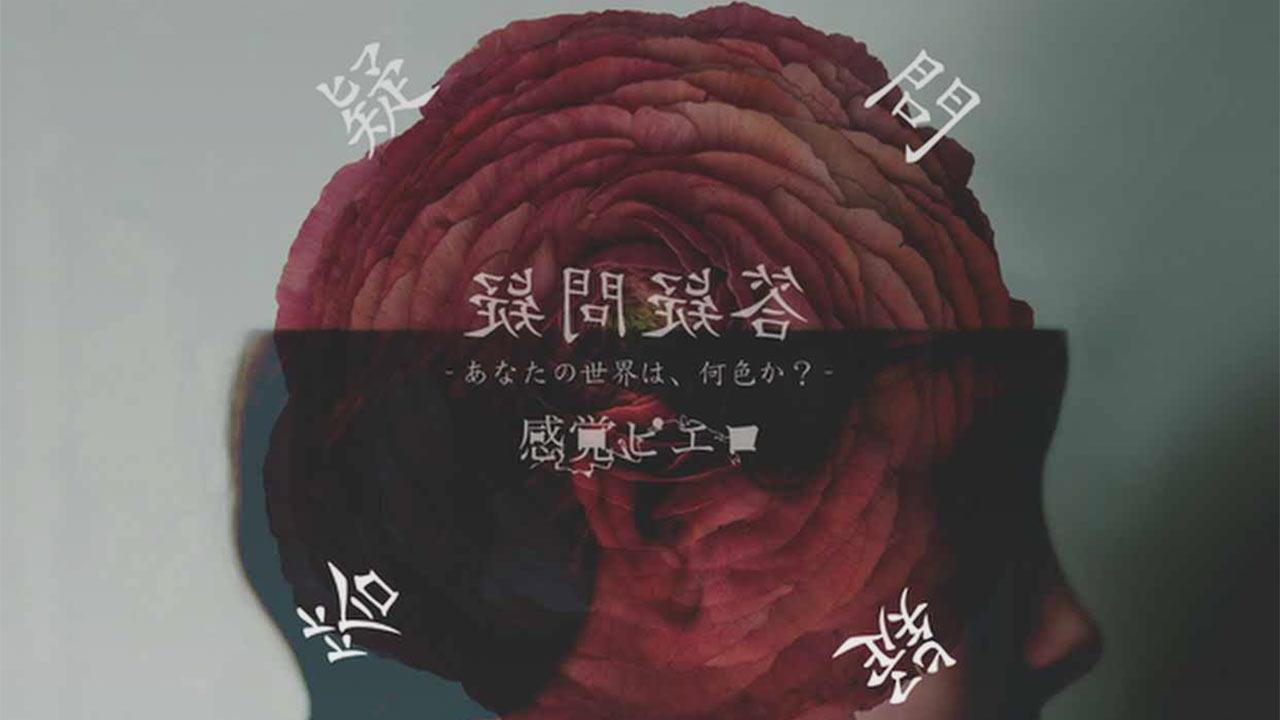 映画「22年目の告白」の主題歌「疑問疑答」がカッコよすぎる!