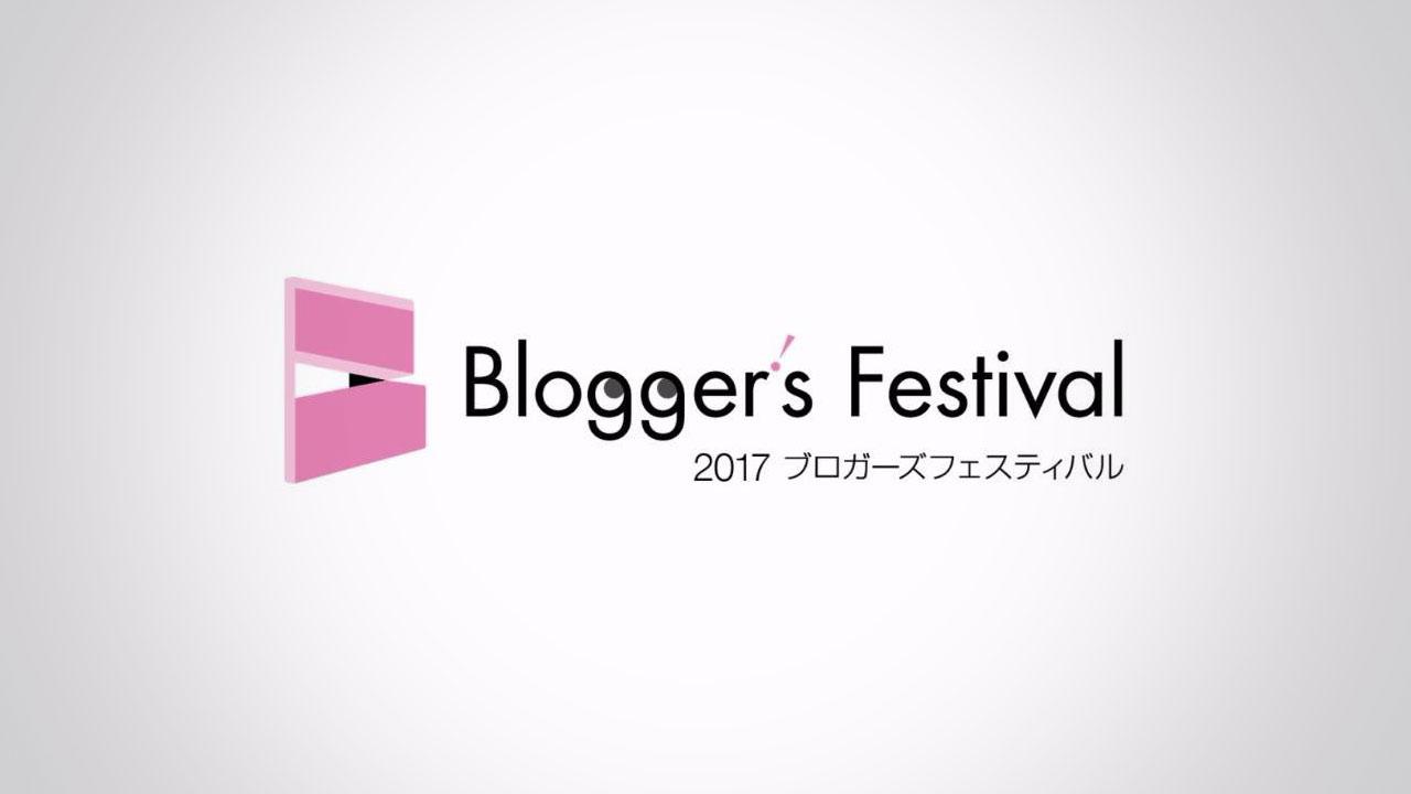 ブロフェス2017にて「ブログのデザインについて」お話しします