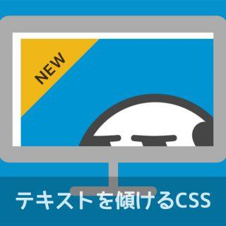 CSSでテキストを斜めに傾ける方法 (transformのrotateで回転させる)