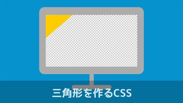 CSSだけで三角形を作りたいときに「CSS三角形作成ツール」が便利!