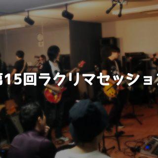 第15回ラクリマセッション会@高田馬場音楽館に参加してきました