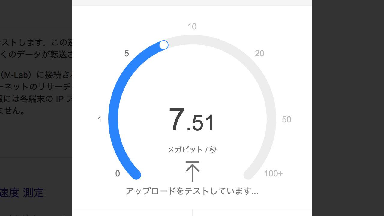 Googleの「インターネット速度テスト」が便利!アプリを使わずブラウザで簡単に使える!