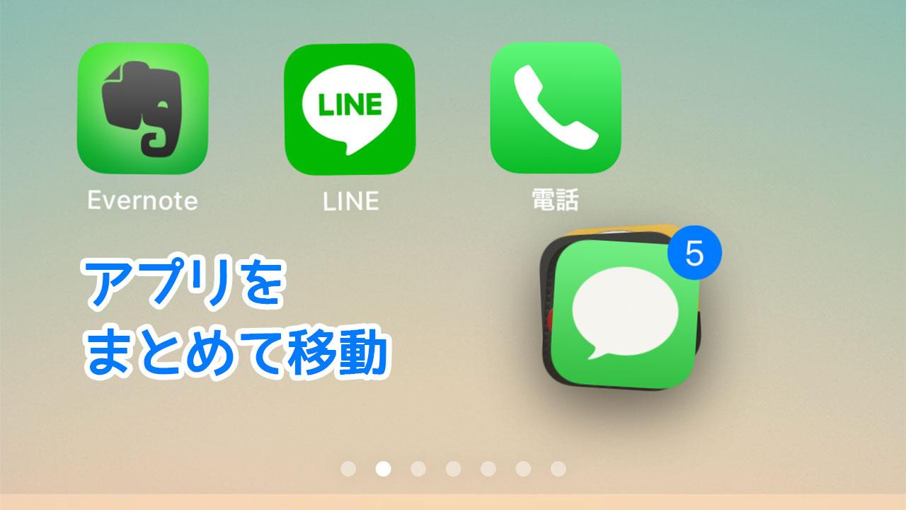 iOS 11で複数のアプリをまとめて移動させる方法