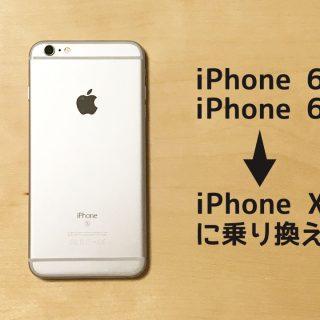 iPhone 6, iPhone 6sからiPhone Xに乗り換える人はどれくらい変化があるのか