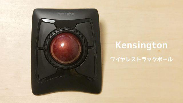 Kensingtonのワイヤレストラックボールが操作しやすくていい感じ!