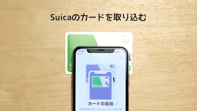 iPhoneにSuicaのカードを取り込んでApple Payで使う方法