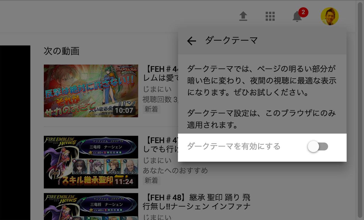 YouTubeでダークテーマに切り替える方法02
