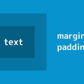 【CSS】余白を調整するmargin・paddingの書き方と注意点