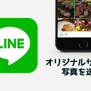 LINEでオリジナルサイズの写真を送る方法
