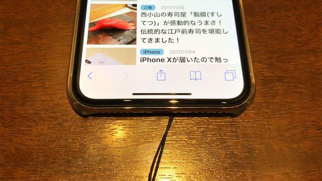 iPhone Xのホームバーでできる操作まとめ