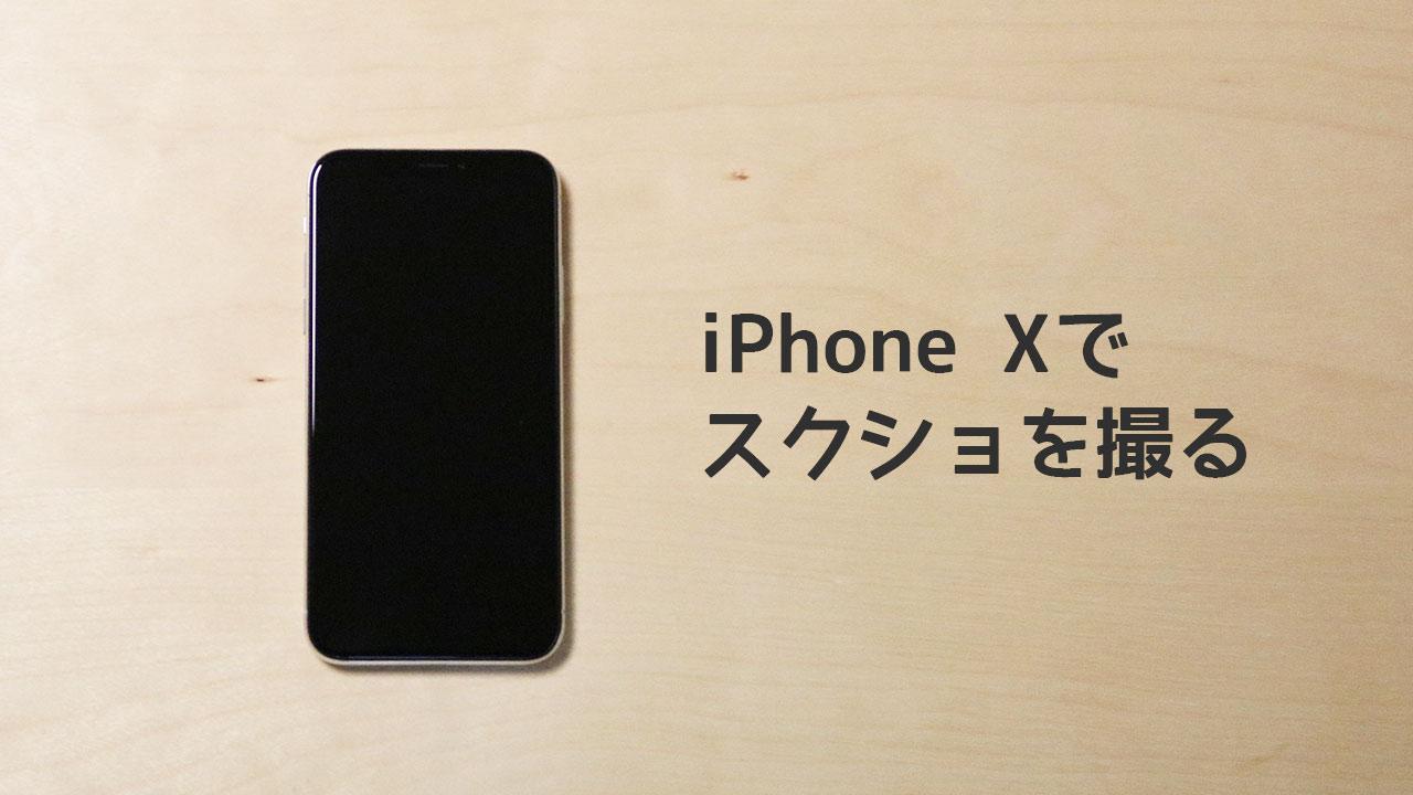 iPhone Xでスクリーンショットを撮る方法