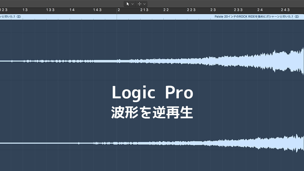 Logic Pro Xで波形を逆再生(リバース)させる方法