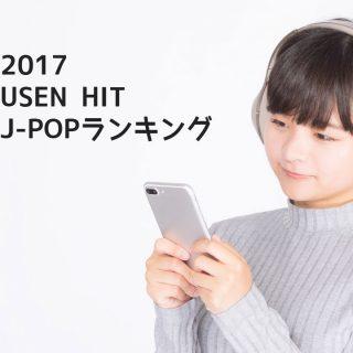 2017年のUSEN年間ランキングが流行りの曲をちゃんと押さえてていい感じ!オリコンランキングより信頼できそう!