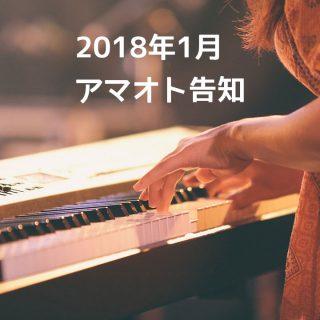 2018年1月25日アマオトのボーカルぱぴの産休前ラストライブがあります!