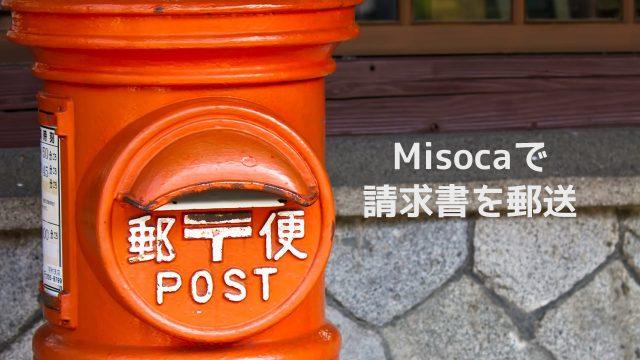 請求書を作成・管理できる「Misoca」では請求書を郵送することも可能!