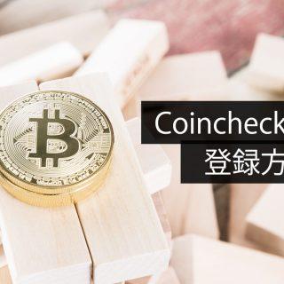 ビットコインなどの仮想通貨を買うために!取引所「Coincheck(コインチェック)」の登録手順