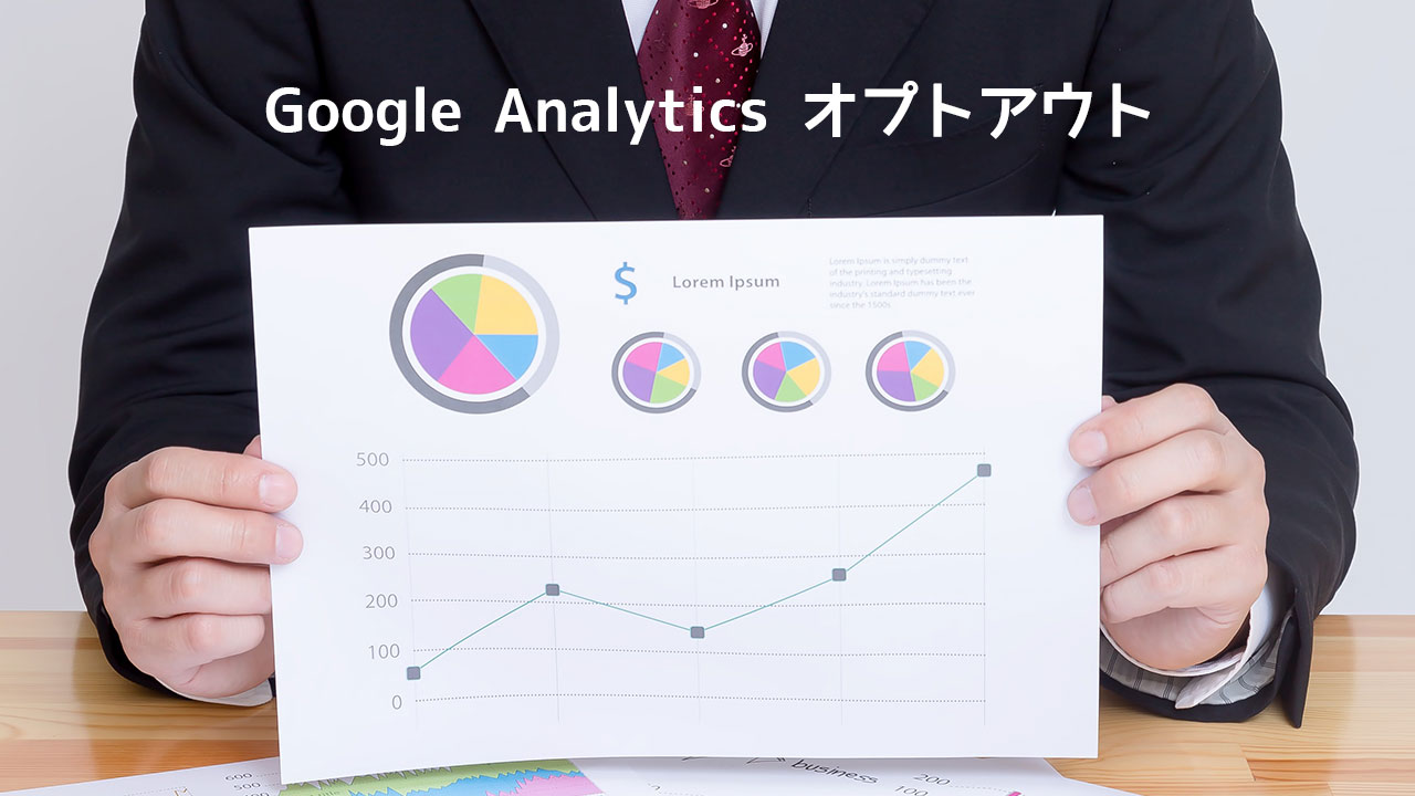 Googleアナリティクスで自分のアクセスを除外する「Google Analytics オプトアウト」が手軽でいい!