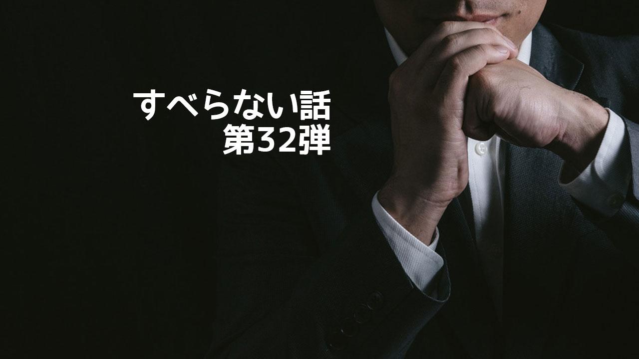 2018年1月20日放送の「すべらない話」の第32弾出演者とタイトルまとめ
