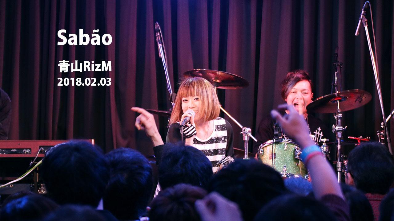 元ヒスブルの2人によるSabão(シャボン)の2018年一発目のワンマンライブ@青山RizMに行ってきました