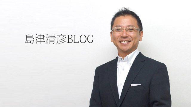 株式会社シマーズ代表取締役島津清彦さんのオフィシャルブログ制作担当しました!