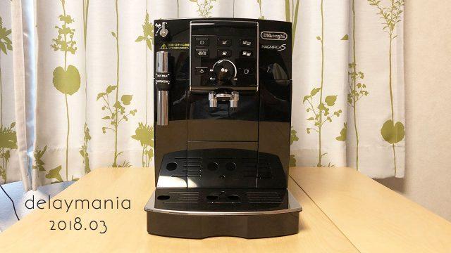 【2018年3月まとめ】デロンギのコーヒーメーカーとダイソンの空気清浄機のすごさを知りました