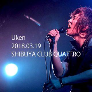 2018年3月19日Ukenの2ndシングル「egoe」レコ発ライブ@渋谷クアトロ写真まとめ