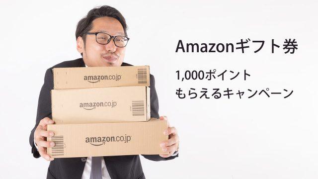 Amazonギフト券に5,000円以上チャージすると1,000ポイントもらえるキャンペーン実施中