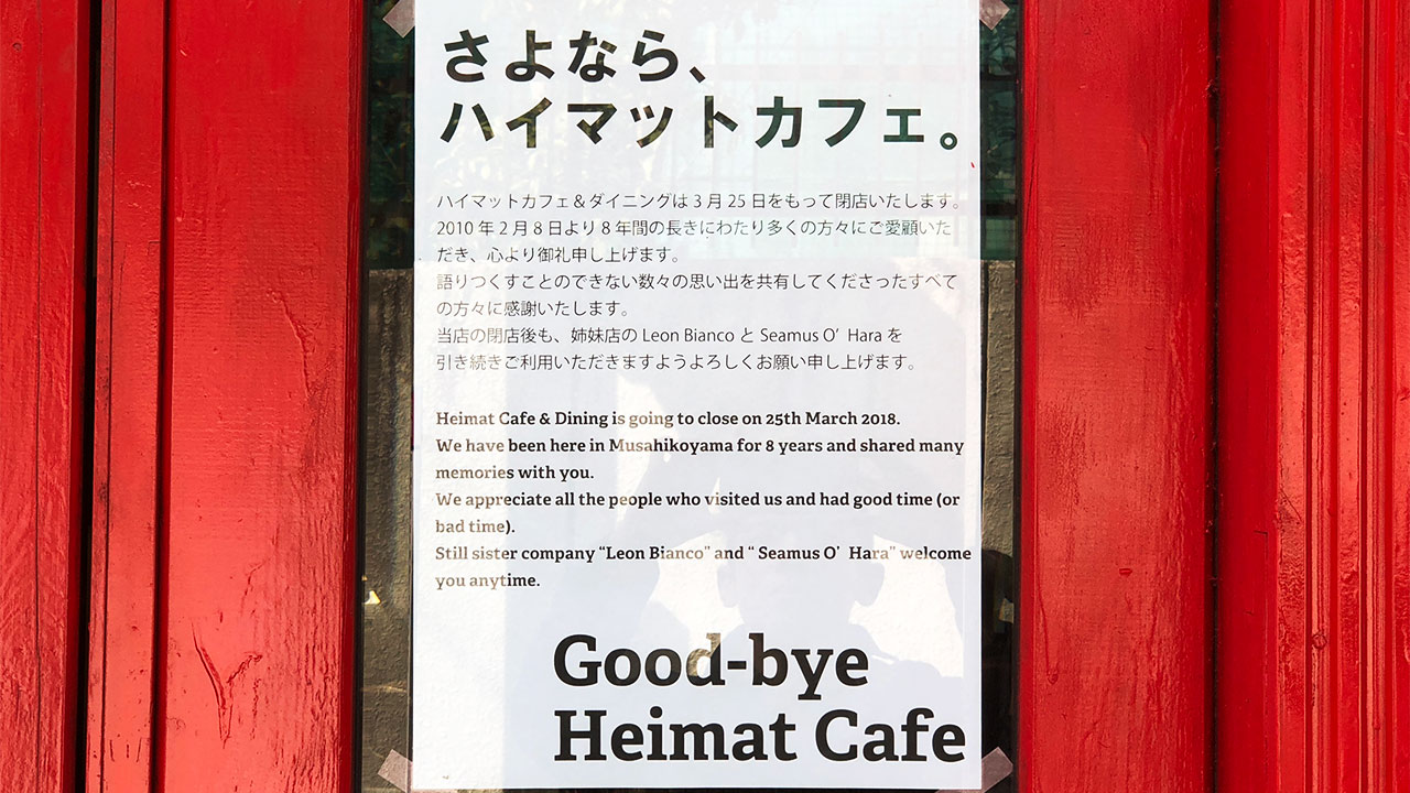 【閉店】武蔵小山のハイマットカフェが2018年3月25日で閉店!これまで食べた料理の写真をまとめてみた