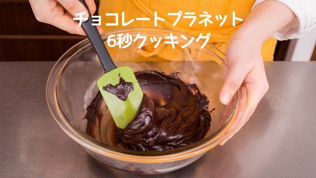 チョコレートプラネットのYouTube企画「6秒クッキング」がくだらなくておもしろい