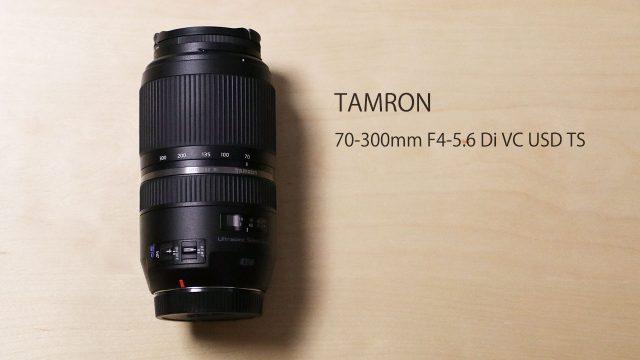タムロンの70-300mmの望遠ズームレンズがコスパ良くて使いやすい!