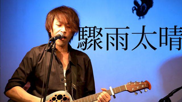 2018年4月8日荻野雄輔単独公演「驟雨太晴」@渋谷七面鳥