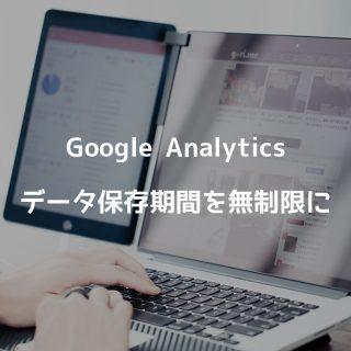 Google Analyticsのデータ保存期間を無制限に変更する方法